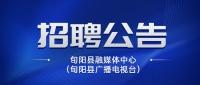 旬阳县融媒体中心(旬阳县广播电视台) 招聘公告