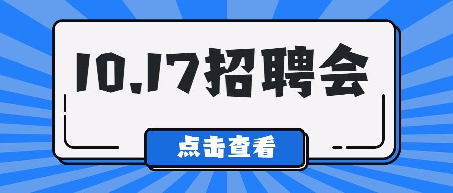 请速扩散!10月17日(本周六)白天鹅广