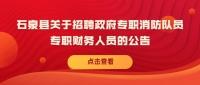 石泉县关于招聘政府专职消防队员专职财务人员的公告