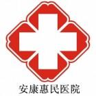 安康惠民医院