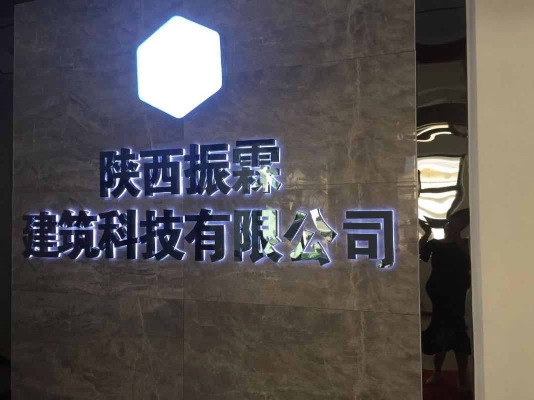 陕西 振霖建筑科技有限公司