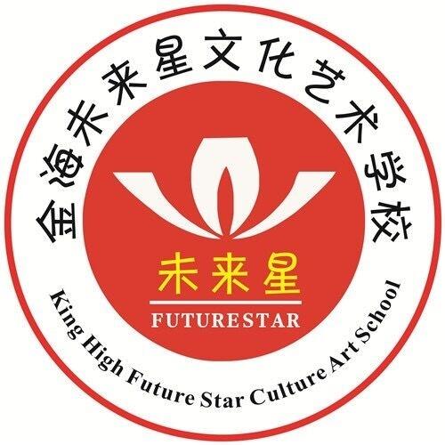 汉滨区未来星文化培训学校