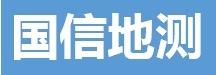 陕西国信地测科技有限公司