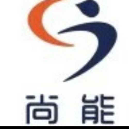 陕西尚能人力资源有限公司
