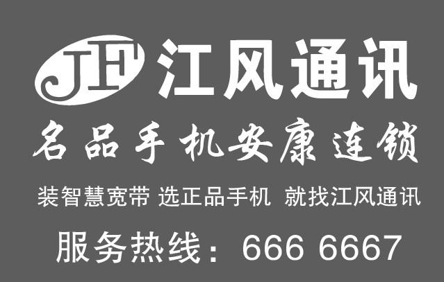 陕西江风科技有限公司