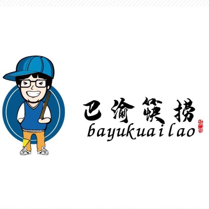 巴渝筷捞火锅