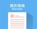 <font color='#9900FF'>安康人才网推荐:优秀简历的制作技巧</font>